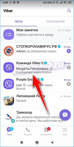 Сообщество Команда Viber