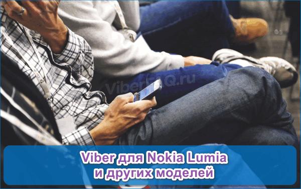 Вибер Нокия